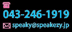 電話番号:043-246-1919、mail:speaky@speakezy.jp